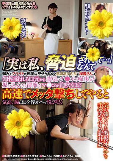DOMD-007 かすみ果穂,本田莉子,江波りゅう,RYU,愛咲れいら,原千尋