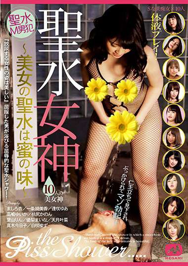 MGMP-045