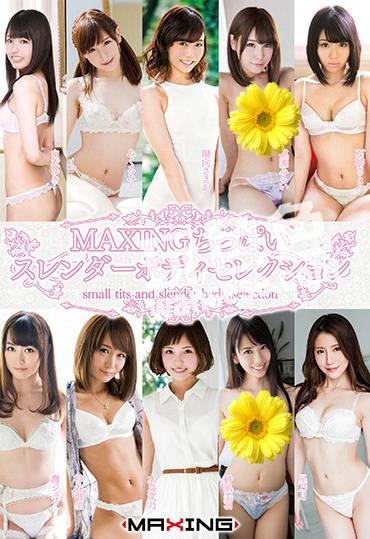 MXSPS-605 灘ジュン,陽向さえか,石神さとみ,白衣ゆき,紗凪美羽