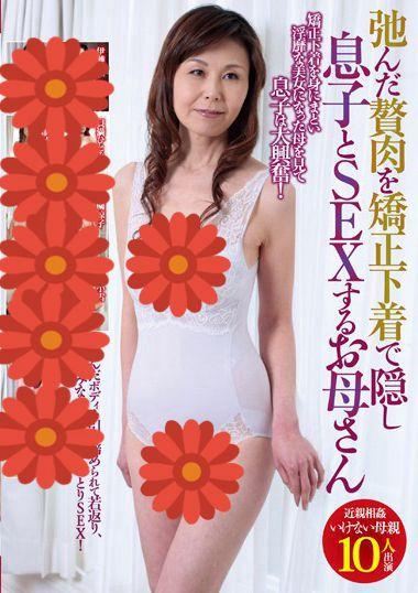 NMDA-020 伊藤まい,唐木ひとみ,仲田洋子,松岡菜々子,大沢綾乃