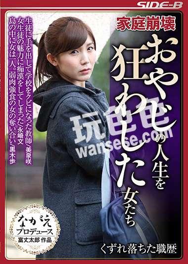 NSPS-698 美泉咲,永崎文,黒木歩