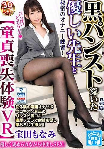 VRVR-063 宝田もなみ