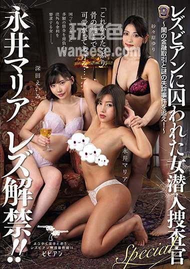 BBAN-284 永井マリア,深田えいみ,紗々原ゆり
