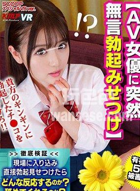 KMVR-718 逢坂はるな,永瀬ゆい,桜庭ひかり,跡美しゅり,椎菜アリス