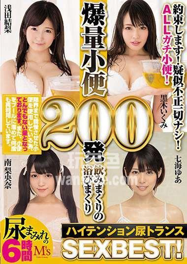 MVBD-168 黒木いくみ,浅田結梨,七海ゆあ,南梨央奈