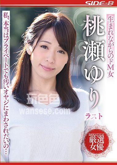 NSPS-903 桃瀬ゆり