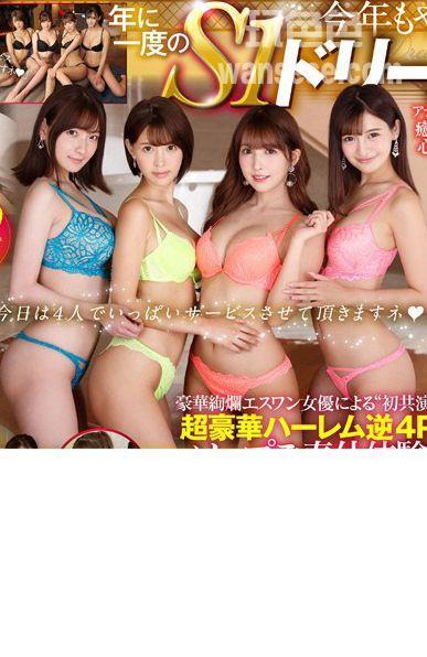 SIVR-061 三上悠亜,葵つかさ,筧ジュン,ひなたまりん