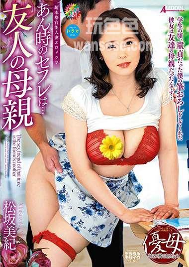 SPRD-1241 松坂美紀